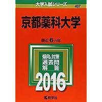 京都薬科大学 (2016年版大学入試シリーズ)