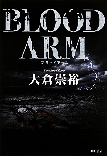BLOOD ARMの詳細を見る