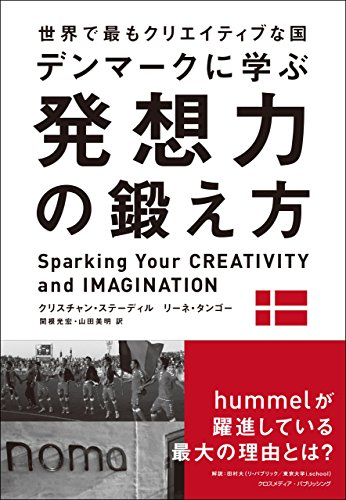 世界で最もクリエイティブな国デンマークに学ぶ 発想力の鍛え方の詳細を見る