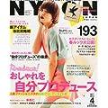 NYLON JAPAN (ナイロンジャパン) 2012年 04月号 [雑誌]