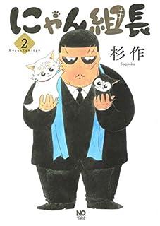 にゃん組長(2) (ニチブンコミックス)
