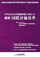 IFRSsの公正価値評価に対応した最新国際評価基準