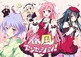 春風センセーション! 初回限定版 【予約特典:主題歌CD付き】