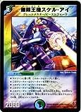 デュエルマスターズ/DM-27/15/R/無頼王機スケル・アイ