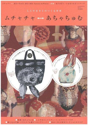 ムチャチャ←→あちゃちゅむ 2013‐2014 Autumn&Winter (祥伝社ムック)の詳細を見る