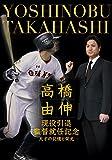 高橋由伸 現役引退・監督就任記念—天才の記憶と栄光— [DVD]
