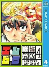 エム×ゼロ 4 (ジャンプコミックスDIGITAL)