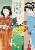 京の美人画 100年の系譜  -京都市美術館名品集