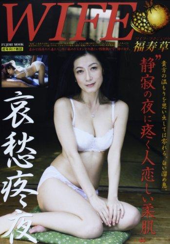 WIFE 福寿草 (富士美ムック)