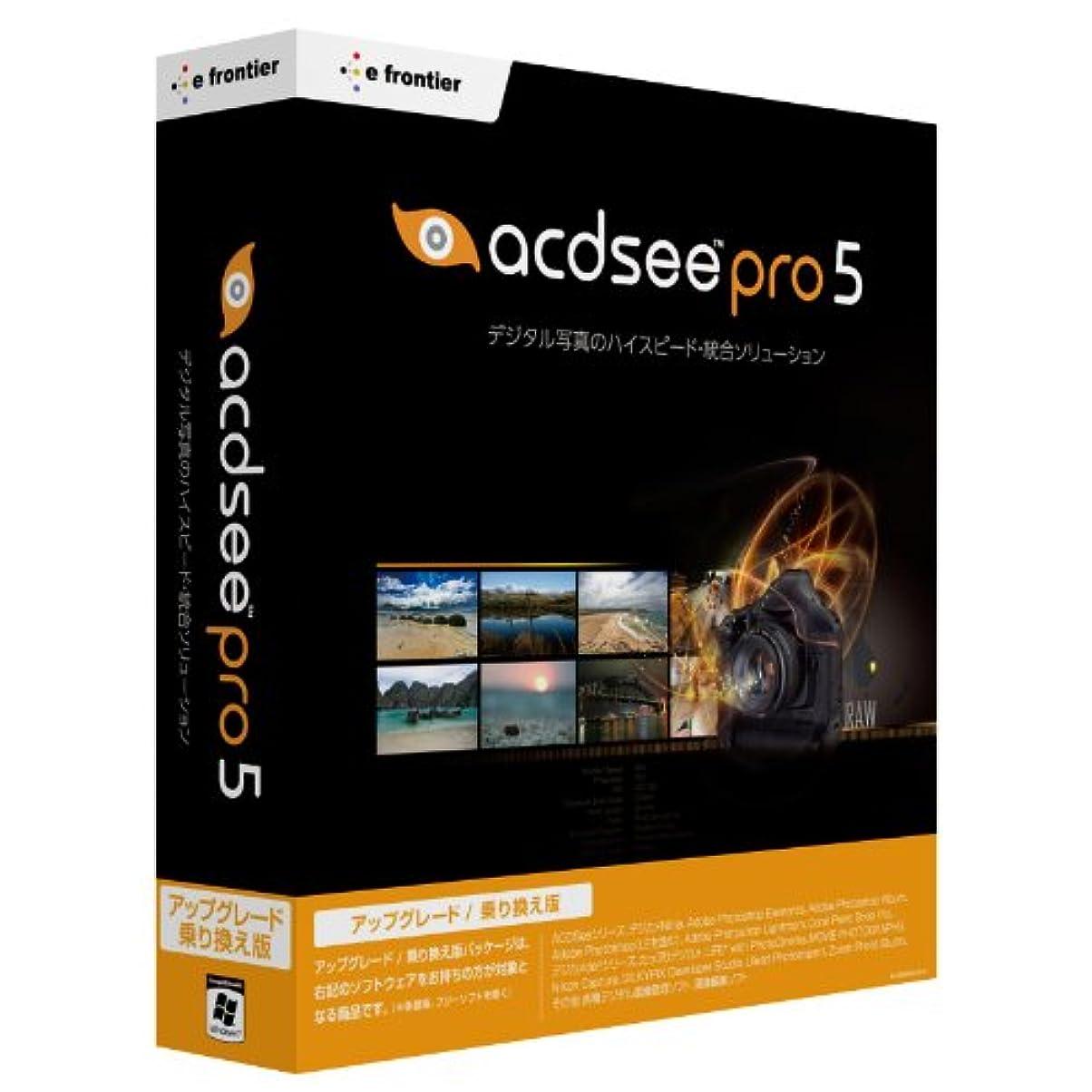 中間活気づくくつろぐACDSee Pro 5 アップグレード/乗り換え版