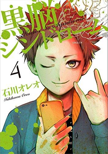 黒脳シンドローム 4 (LINEコミックス)