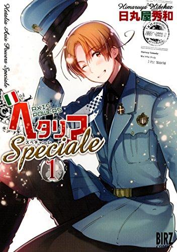 ヘタリア Axis Powers (1) Speciale (バーズコミックス)の詳細を見る
