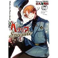 ヘタリア Axis Powers (1) Speciale (バーズコミックス)