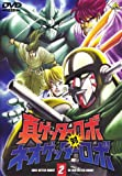 真ゲッターロボ対ネオゲッターロボ 2 [DVD]