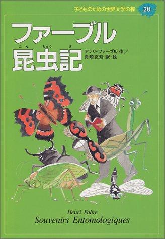 ファーブル昆虫記 (子どものための世界文学の森 20)の詳細を見る