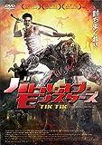 バトル・オブ・モンスターズ[DVD]