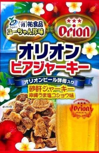 オリオンビアジャーキー 50g×20袋 祐食品 旨塩コショウ味 砂肝を使用したジューシーな珍味 おつまみや沖縄土産に