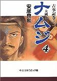 ナムジ―大国主 (4) (中公文庫―コミック版)
