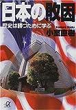 「日本の敗因―歴史は勝つために学ぶ」小室 直樹