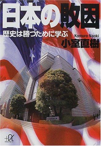 日本の敗因―歴史は勝つために学ぶ (講談社プラスアルファ文庫)の詳細を見る