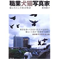 職業 犬猫写真家―猫とわたしの東京物語