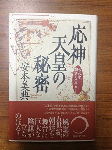 応神天皇の秘密―古代史朝廷ミステリー