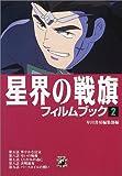 星界の戦旗フィルムブック〈2〉 (ハヤカワ文庫JA)
