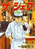 ザ・シェフ新章 3 (ニチブンコミックス)