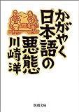 かがやく日本語の悪態 (新潮文庫)