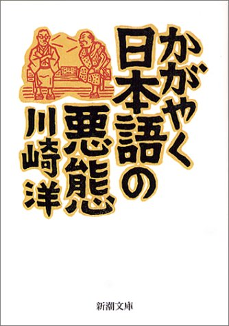 かがやく日本語の悪態 (新潮文庫)の詳細を見る