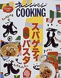 スパゲティ&パスタ (オレンジページCOOKING―ロングセラームック)