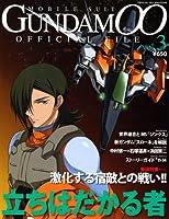 機動戦士ガンダム00オフィシャルファイルvol.3 (Official File Magazine)