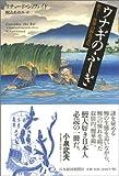ウナギのふしぎ―驚き!世界の鰻食文化