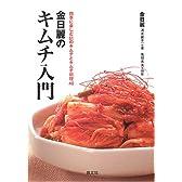 金日麗のキムチ入門―四季に楽しむ51のキムチとキムチ料理40