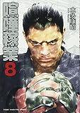 喧嘩稼業(8) (ヤンマガKCスペシャル)