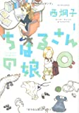 ちはるさんの娘(1) (アクションコミックス)