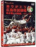 ありがとう広島市民球場 熱き戦いの記録 Vol.2~歓喜と涙編~ [DVD]