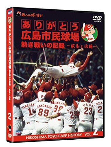 ありがとう広島市民球場 熱き戦いの記録 Vol.2~歓喜と涙編~ [DVD]の詳細を見る