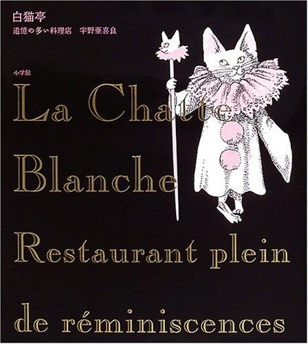 白猫亭 追憶の多い料理店の詳細を見る
