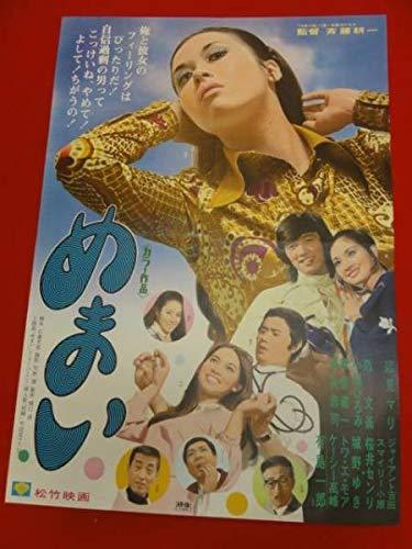 范文雀 辺見マリ 萩原健一『めまい』ポスター