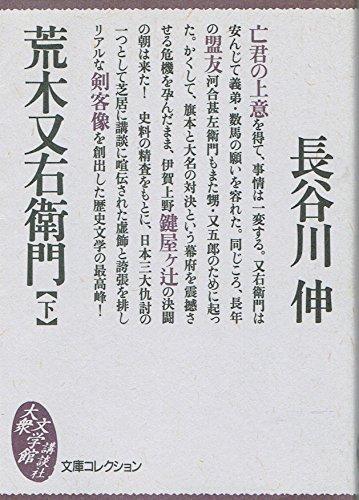 荒木又右衛門〈下〉 (文庫コレクション―大衆文学館)