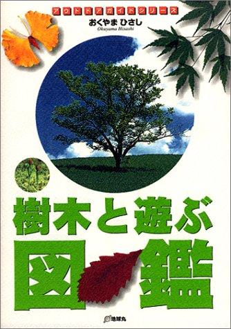 樹木と遊ぶ図鑑—いろんな木と話をする方法 (アウトドアガイドシリーズ)