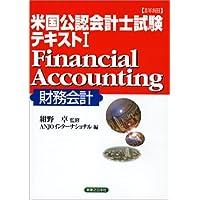 詳細 米国公認会計士(CPA)試験テキスト〈1〉Financial Accounting(財務会計) (実日ビジネス)