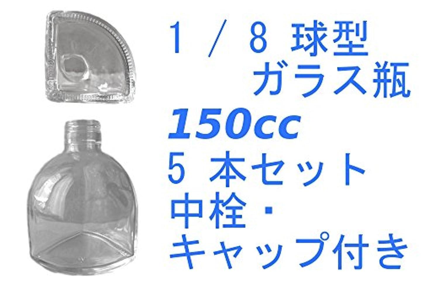 融合ポジティブ火山の(ジャストユーズ)JustU's 日本製 ポリ栓 中栓付き1/8球型ガラス瓶 5本セット 150cc 150ml アロマディフューザー ハーバリウム 調味料 オイル タレ ドレッシング瓶 B5-UDU150A-S