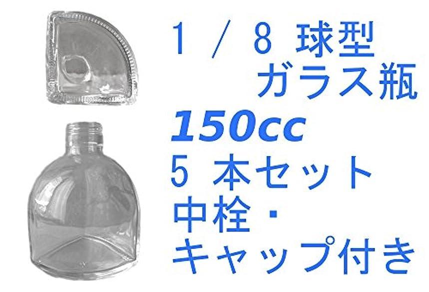 シーケンス秘密のアナウンサー(ジャストユーズ)JustU's 日本製 ポリ栓 中栓付き1/8球型ガラス瓶 5本セット 150cc 150ml アロマディフューザー ハーバリウム 調味料 オイル タレ ドレッシング瓶 B5-UDU150A-S