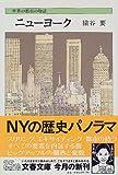 ニューヨーク―世界の都市の物語 (文春文庫)