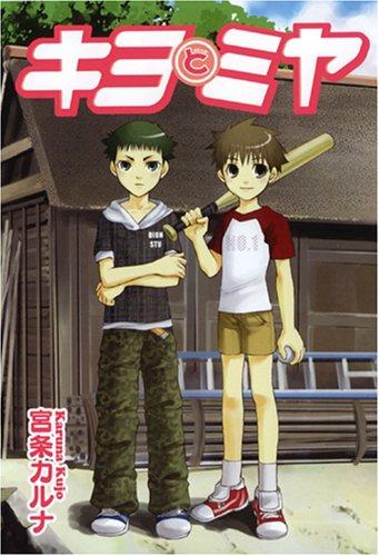 キヨとミヤ (ピュアフルコミックス)の詳細を見る