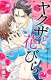 ヤクザと花びら 【単話売】 Flower.2 (YLC<s>)