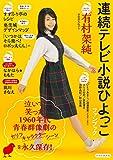 連続テレビ小説 ひよっこ ファンブック