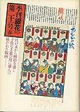 季刊銀花1975春21号